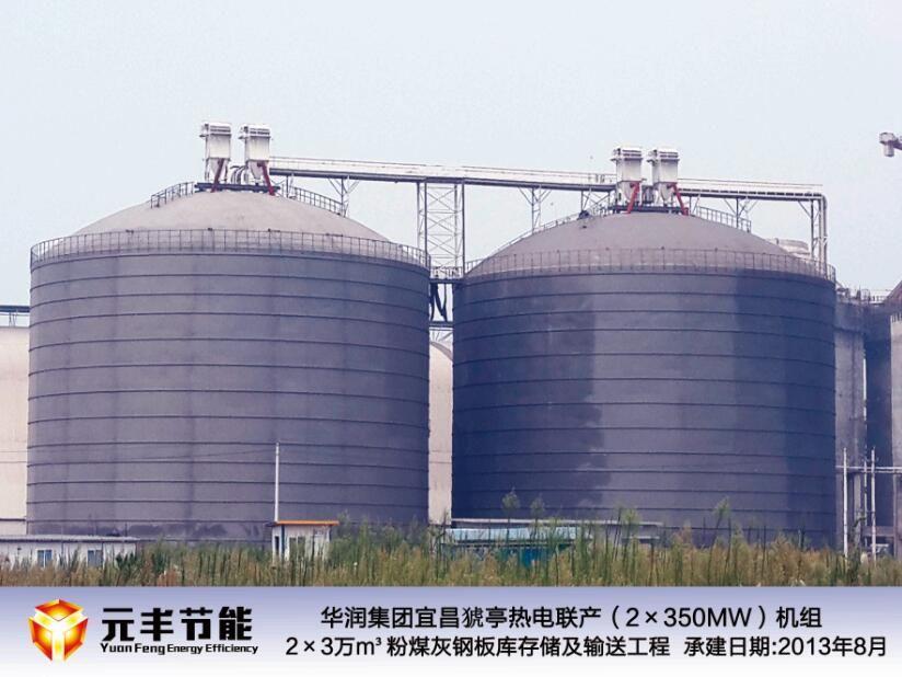 2×3万立方粉煤灰钢板仓