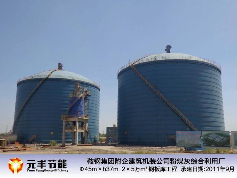 2×5万m³粉煤灰钢板库