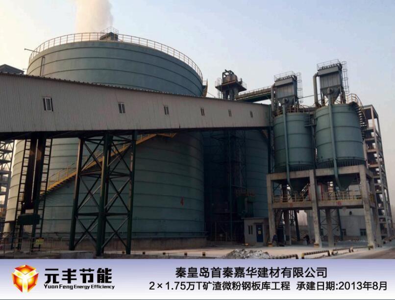 2×2万m³粉煤灰钢板库